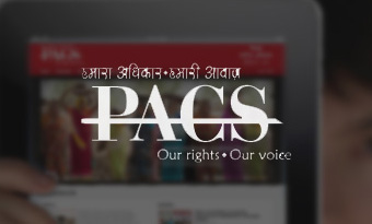 Case Study of PACS
